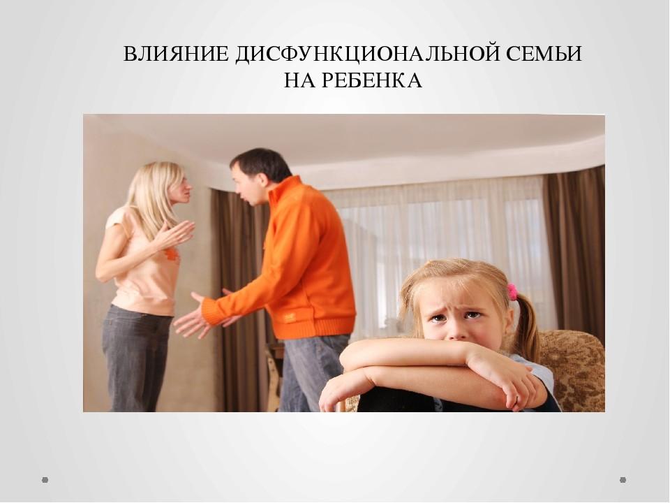 влияние дисфункциональной семьи