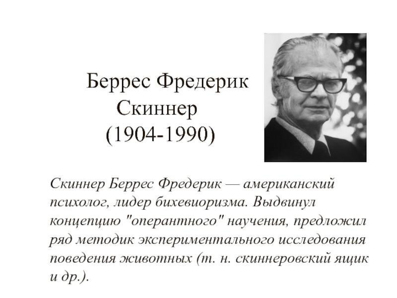 Бурр Фредерик Скиннер