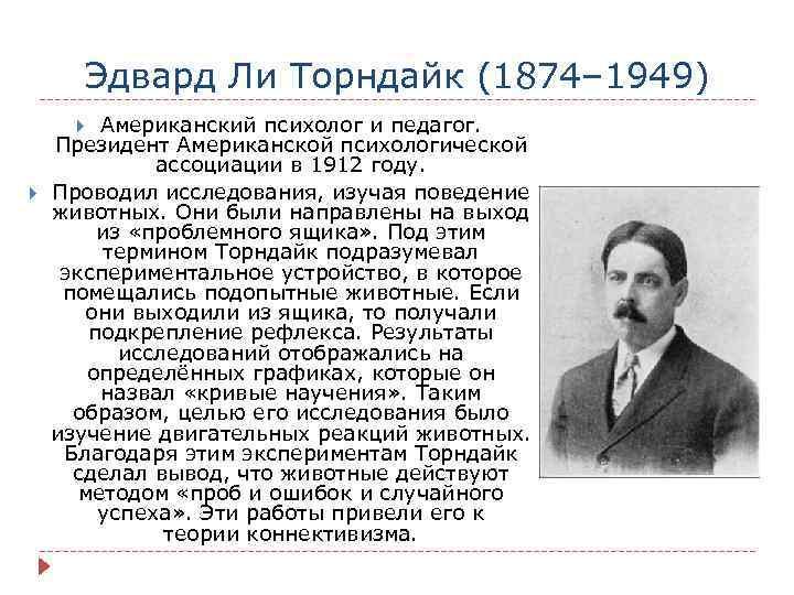 Эдвард Ли Торндайк